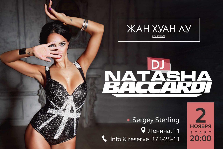 2 ноября в Жан Хуан Лу dj Natasha Baccardi (Санкт-Петербург)